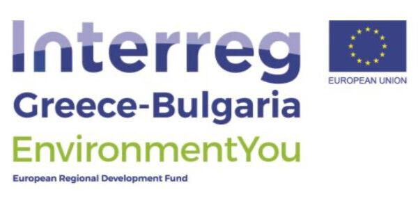 Πρόσκληση Εκδήλωσης Ενδιαφέροντος  προς δυνητικά ωφελούμενους για συμμετοχή στις δράσεις κατάρτισης του Έργου «EnvironmentYou – Environmental Management Enhancement by Youth-run SMEs»